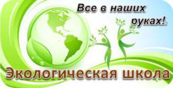 ecoshkola